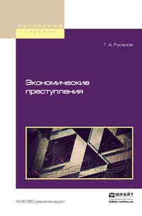 Русанов, Георгий Александрович  - Экономические преступления. Учебное пособие для бакалавриата и магистратуры