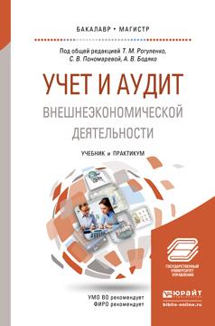 Т. М. Рогуленко Учет и аудит внешнеэкономической деятельности. Учебник и практикум для бакалавриата и магистратуры рогуленко т аудит учебник