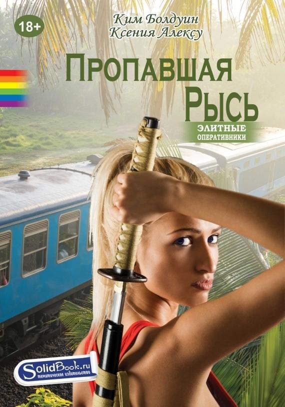 Ким Болдуин Пропавшая Рысь нива рысь цена в украине б у