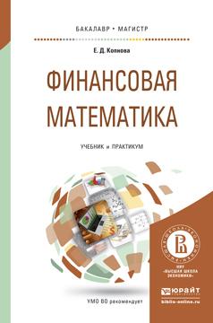 Скачать Финансовая математика. Учебник и практикум для бакалавриата и магистратуры быстро