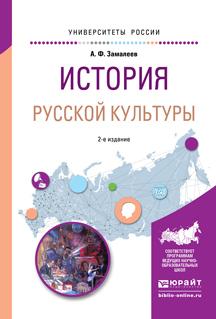 Александр Фазлаевич Замалеев бесплатно