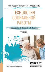 Евдокия Ивановна Холостова Технология социальной работы. Учебник для СПО