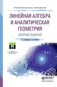 Книга Сборник задач по аналитической геометрии и линейной алгебре