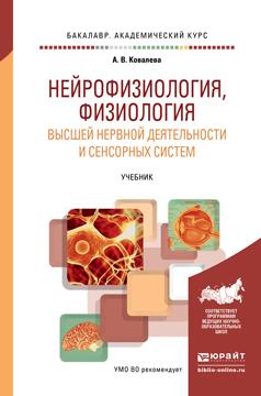 Нейрофизиология, физиология высшей нервной деятельности и сенсорных систем. Учебник для академического бакалавриата происходит неторопливо и уверенно