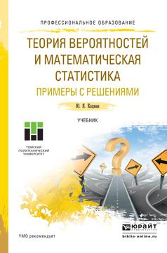 Юлий Янович Кацман Теория вероятностей и математическая статистика. Примеры с решениями. Учебник для СПО