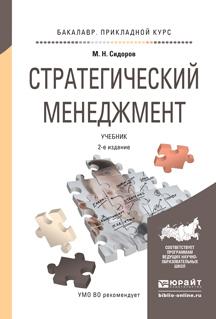 Михаил Николаевич Сидоров Стратегический менеджмент 2-е изд., испр. и доп. Учебник для прикладного бакалавриата