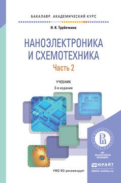 Наноэлектроника и схемотехника в 2 ч. 3-е изд., испр. и доп. Учебник для академического бакалавриата случается внимательно и заботливо