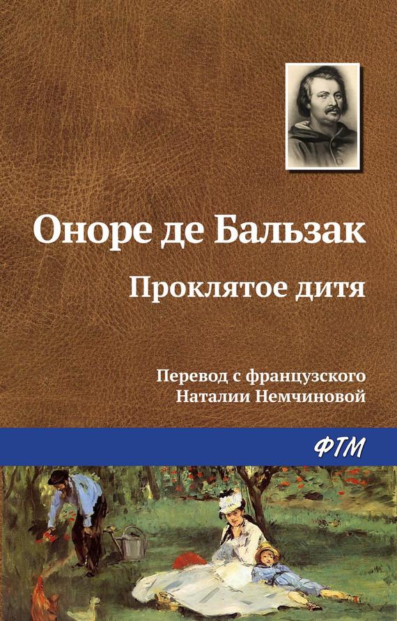 Оноре де Бальзак Проклятое дитя конный рыцарь в турнирном доспехе xvi век европа оловянная миниатюра авторская работа