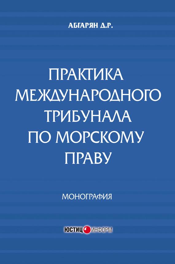 Д. Р. Абгарян Практика международного трибунала по морскому праву the economics of international migration