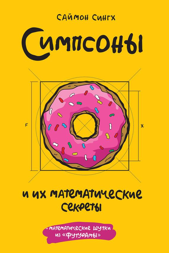 Саймон Сингх Симпсоны и их математические секреты саймон сингх симпсоны и их математические секреты