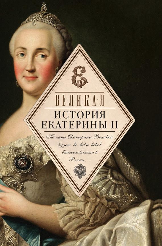 Сборник - Великая. История Екатерины II