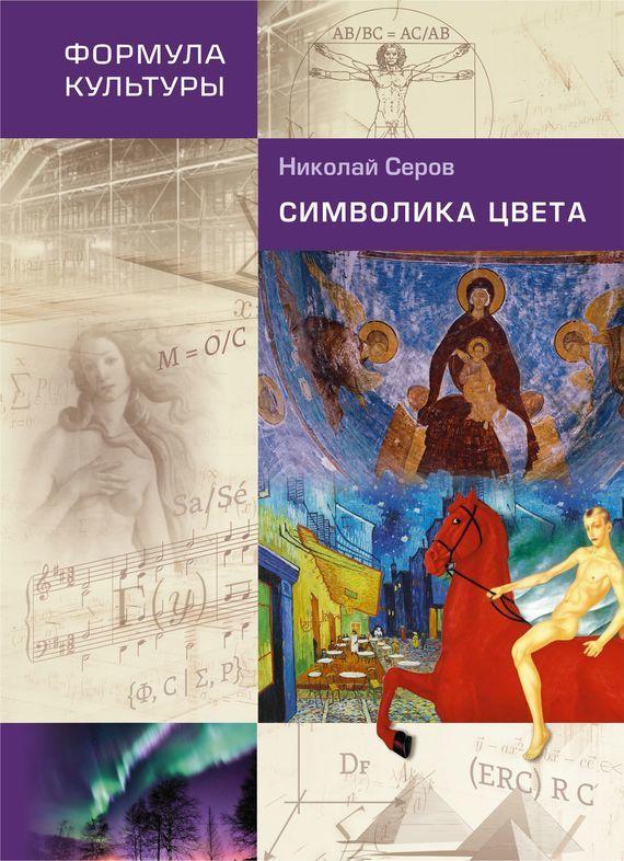 Н. В. Серов бесплатно