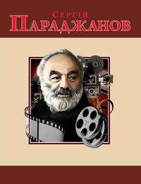 Загребельний, Михайло  - Сергій Параджанов
