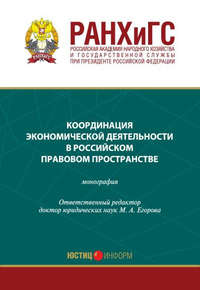 - Координация экономической деятельности в российском правовом пространстве