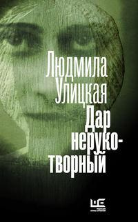 - Дар нерукотворный (сборник)