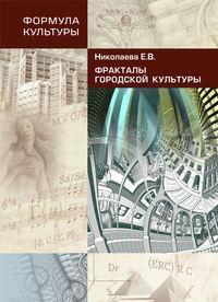 Николаева, Е. В.  - Фракталы городской культуры