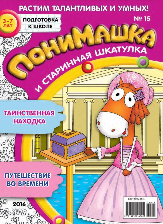 Открытые системы ПониМашка. Развлекательно-развивающий журнал. №15/2016 обучающие мультфильмы для детей где