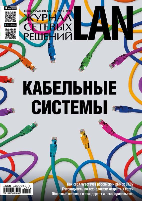 Открытые системы Журнал сетевых решений / LAN №04/2016 открытые системы журнал сетевых решений lan 10 2012
