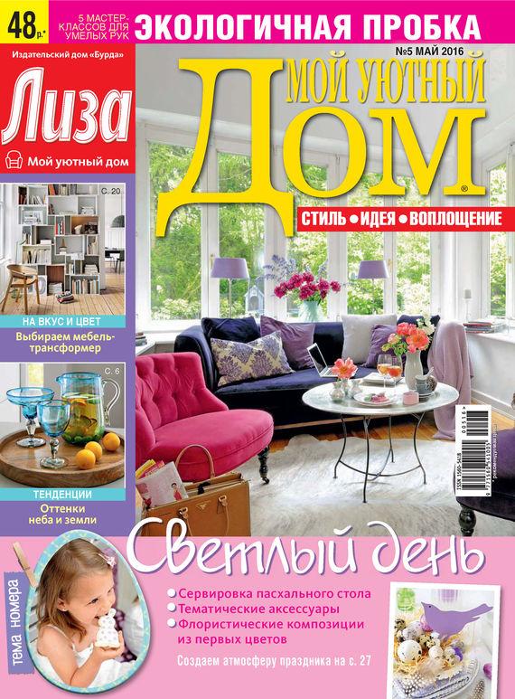 ИД «Бурда» Журнал «Лиза. Мой уютный дом» №05/2016 ид бурда журнал новый дом 06 2015