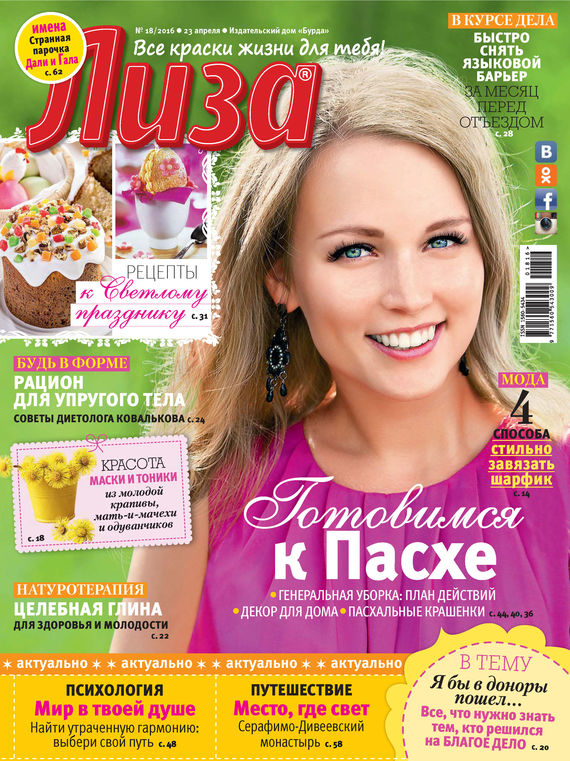 Журнал «Лиза» №18/2016