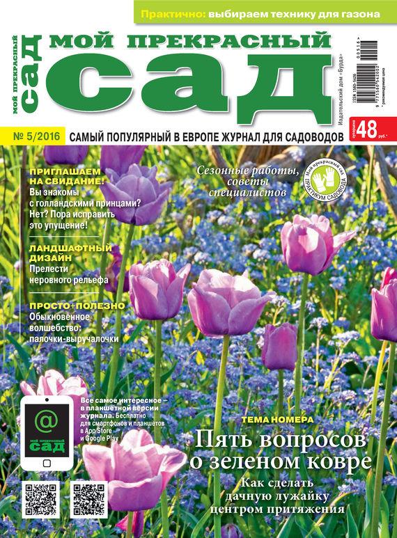 ИД «Бурда» Мой прекрасный сад №05/2016 дача и сад