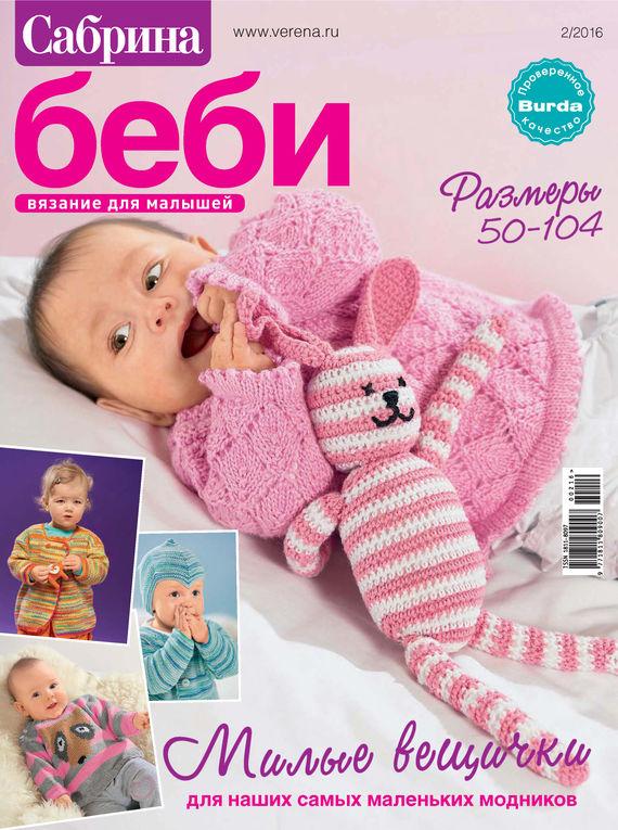ИД «Бурда» Сабрина беби. Вязание для малышей. №2/2016 гедон с шьем для малышей болшая коллекция аксессуаров для детской