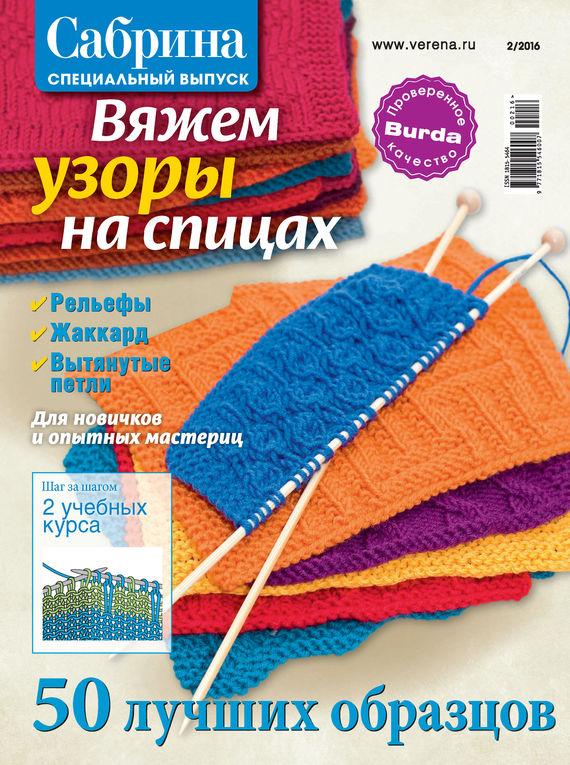ИД «Бурда» Сабрина. Специальный выпуск. №2/2016 ид бурда сабрина беби вязание для малышей 2 2016
