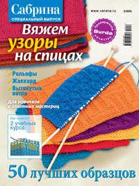 «Бурда», ИД  - Сабрина. Специальный выпуск. №2/2016