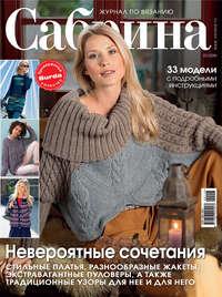 - Сабрина. Журнал по вязанию. №01/2016
