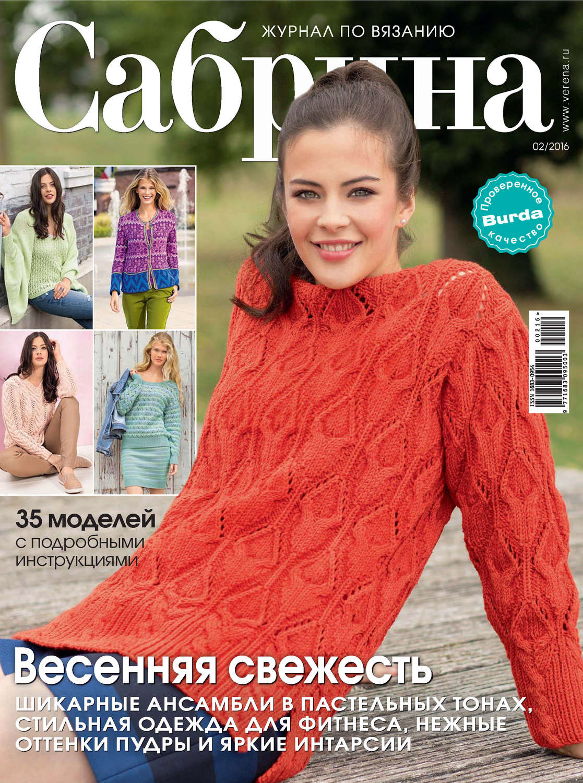 Sabrina журнал вязание сайт