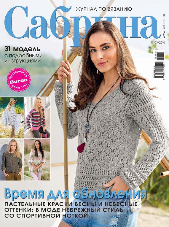 ИД «Бурда» Сабрина. Журнал по вязанию. №03/2016 ид бурда журнал новый дом 06 2015