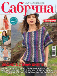 «Бурда», ИД  - Сабрина. Журнал по вязанию. №04/2016