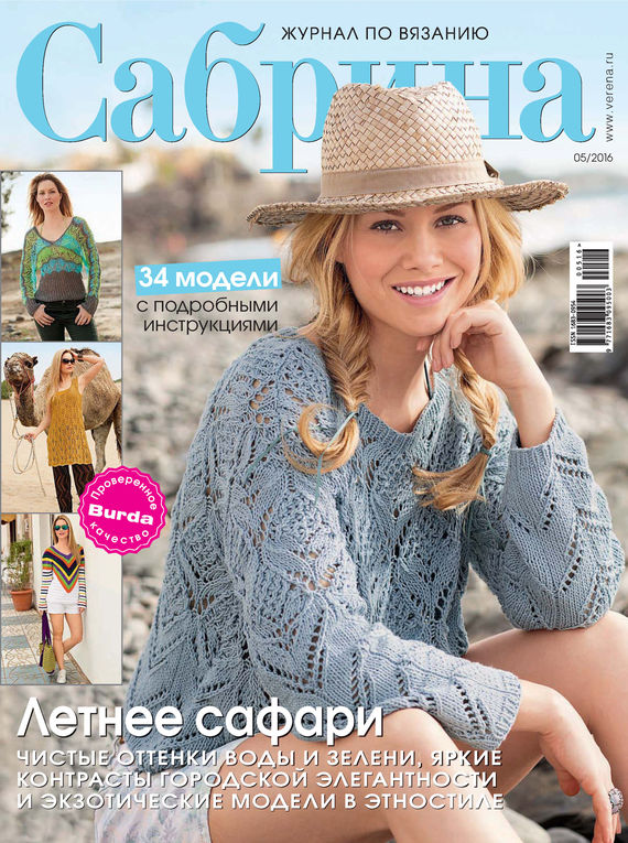 ИД «Бурда» Сабрина. Журнал по вязанию. №05/2016 ид бурда журнал новый дом 06 2015