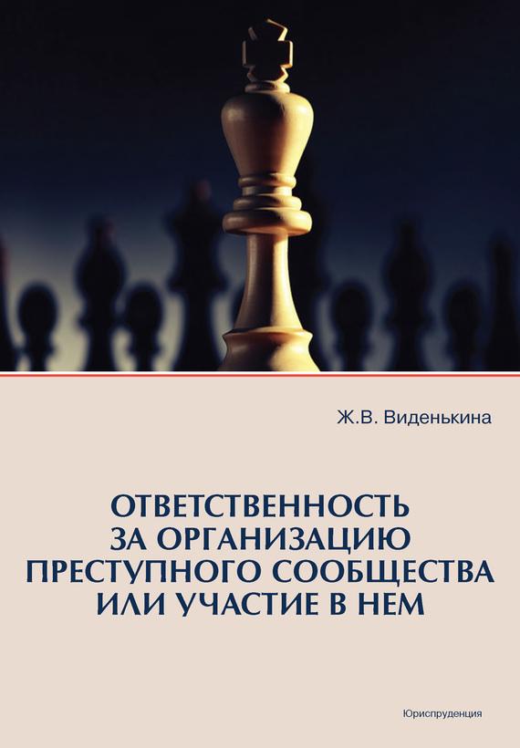 Ж. В. Виденькина бесплатно