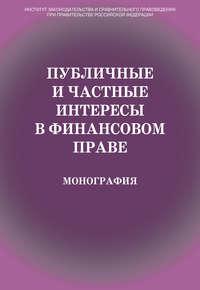 - Публичные и частные интересы в финансовом праве