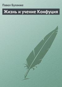 Буланже, Павел  - Жизнь и учение Конфуция