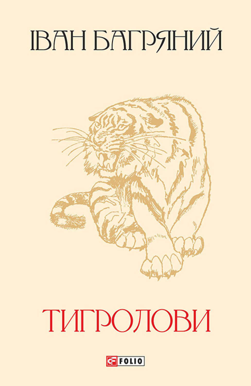 Багряний тигролови скачать fb2