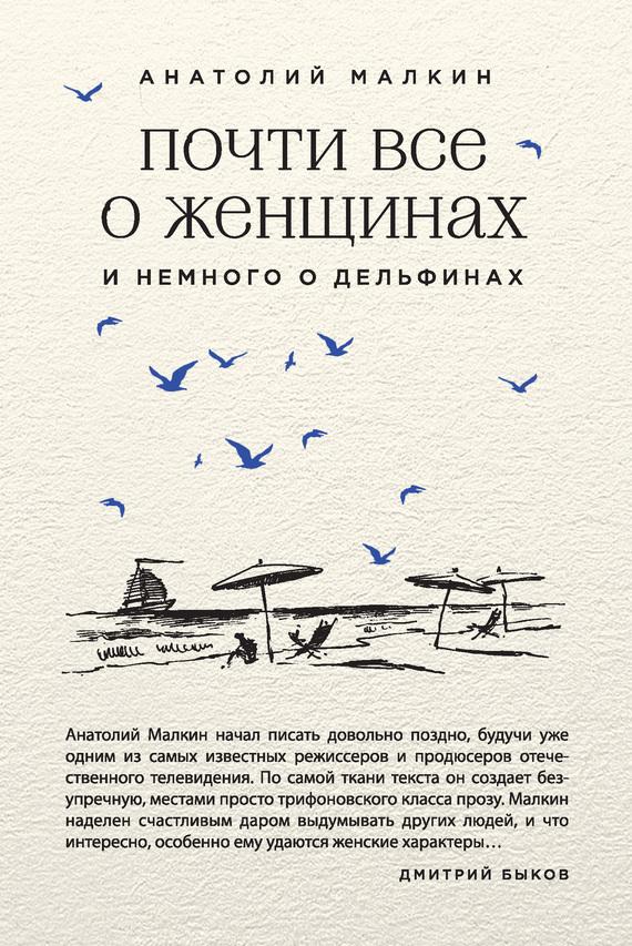 Анатолий Малкин Почти все о женщинах и немного о дельфинах (сборник) анатолий малкин все ангелы живут здесь сборник