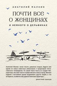Малкин, Анатолий  - Почти все о женщинах и немного о дельфинах (сборник)