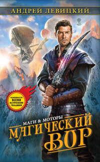 Левицкий, Андрей  - Магический Вор
