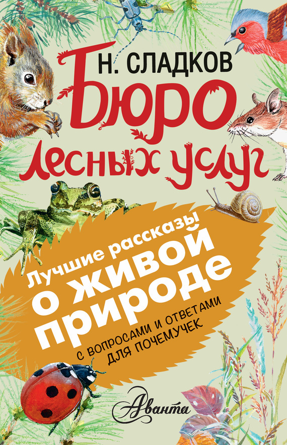захватывающий сюжет в книге Николай Сладков