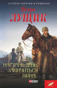 Лущик, Петро  - Настане день, закінчиться війна…