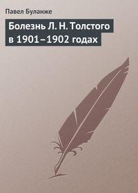 - Болезнь Л.Н.Толстого в1901–1902годах