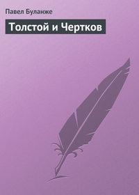 - Толстой и Чертков