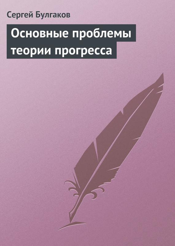 Сергей Булгаков бесплатно