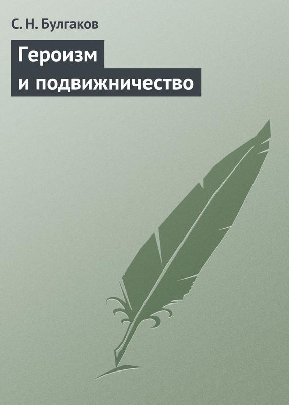 С. Н. Булгаков