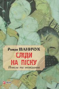 Іваничук, Роман  - Сліди на піску