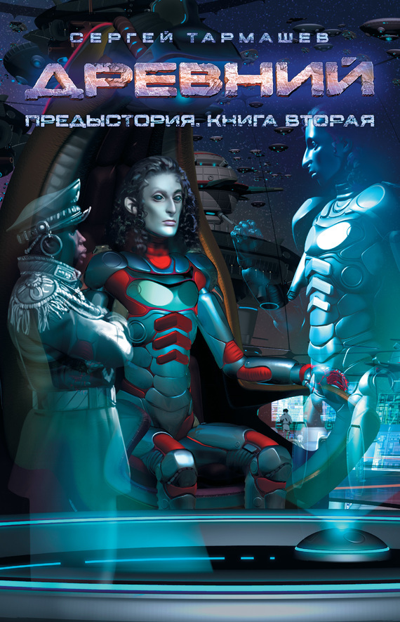 Сергей тармашев fb2 древний