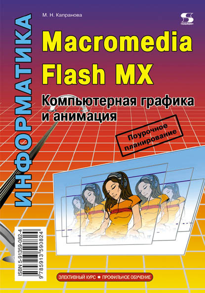 М. Н. Капранова Информатика. Macromedia Flash MX. Компьютерная графика и анимация