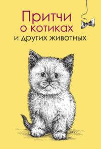 Цымбурская, Елена  - Притчи о котиках и других животных